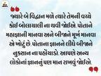 પોતાના જ્ઞાન પર અભિમાન ના કરવું, બીજાની માહિતી અને બુદ્ધિનું પણ સન્માન કરો|ધર્મ,Dharm - Divya Bhaskar