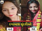 ઉજ્જૈનની યુવતીઓ ગ્વાલિયરમાં કાપડના વેપારીના ભાઈઓ સાથે લગ્ન કર્યા હતા, 8 લાખના ઘરેણાં અને 7 લાખ રોકડ લઈને ફરાર|ઈન્ડિયા,National - Divya Bhaskar