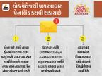 પેન-આધાર લિંક કરાવવાની અંતિમ તારીખ 30 જૂન કરવામાં આવી|યુટિલિટી,Utility - Divya Bhaskar