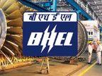 BHELએ સુપરવાઈઝર ટ્રેનીની 40 જગ્યા માટે ભરતી બહાર પાડી, 5 એપ્રિલથી એપ્લિકેશન પ્રોસેસ શરુ થશે|યુટિલિટી,Utility - Divya Bhaskar