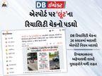 અમદાવાદ એરપોર્ટ પર મુસાફરોની 'લૂંટ' અટકી, અદાણી ગ્રુપે ફ્રી પીકઅપ-ડ્રોપનો સમય 5 મિનિટથી વધારીને 10 મિનિટ કર્યો|અમદાવાદ,Ahmedabad - Divya Bhaskar