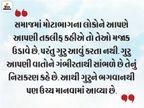 ગુરુને તમારી તકલીફ કહો, ગુરુ તમારી વાત સાંભળશે અને સાચો રસ્તો પણ કહેશે|ધર્મ,Dharm - Divya Bhaskar