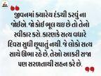 ભૂલ કરી છે તો સજા પણ મળશે, પરંતુ સત્યનો સાથ નહીં છોડો તો દંડની તકલીફ ઓછી થશે|ધર્મ,Dharm - Divya Bhaskar