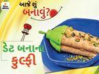 સન્ડે સ્પેશિયલ ડેટ બનાના કુલ્ફી, બાળકો પણ તેને વારંવાર ખાવાની ડિમાન્ડ કરશે|રેસીપી,Recipe - Divya Bhaskar