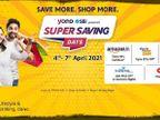 SBIએ યોનો શોપિંગ કાર્નિવલની જાહેરાત કરી, 4થી 7 એપ્રિલ સુધી ગ્રાહકોને શોપિંગ પર 50% સુધીનું ડિસ્કાઉન્ટ મળશે|યુટિલિટી,Utility - Divya Bhaskar