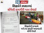 સુરત પાલિકાએ શિક્ષકોને માથે સ્મશાન ગૃહમાં મડદા ગણવાનો થોપેલો કરેલો પરિપત્ર ગણતરીની કલાકમાં પરત લીધો|સુરત,Surat - Divya Bhaskar