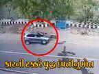 રસ્તે ચાલતાં વૃદ્ધ દંપતિ પર મહિલાએ કાર ચઢાવી દીધી, અકસ્માત CCTV કૅમેરામાં કેદ|ઈન્ડિયા,National - Divya Bhaskar