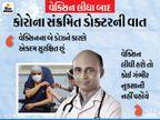 રાજકોટમાં બે ડોઝ લીધા બાદ ડોક્ટર કોરોના સંક્રમિત, કહ્યું- જો આ ડોઝ ન લીધા હોત તો મારા ભુક્કા બોલી જાત, મેજર લક્ષણો નથી, દવા વિના સાજો થઈશ|રાજકોટ,Rajkot - Divya Bhaskar