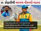 બાબર આઝમ બન્યો વનડેમાં વર્લ્ડ નંબર-1 બેટ્સમેન, ઇન્ડિયન કેપ્ટન વિરાટ છેલ્લા 41 મહિનાથી ટોપ પર હતો ક્રિકેટ,Cricket - Divya Bhaskar