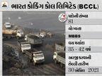 BCCLએ મેડિકલ એક્ઝિક્યુટિવના 81 પદો પર ભરતીની જાહેરાત કરી, 30 એપ્રિલ સુધી ઓનલાઈન અરજી કરી શકાશે યુટિલિટી,Utility - Divya Bhaskar