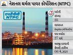 NTPCએ એન્જિનિયરિંગ એક્ઝિક્યુટિવ ટ્રેનીના પદ પર ફીમેલ ઉમેદવારો પાસેથી અરજી માગી, 06 મે સુધી એપ્લિકેશન પ્રોસેસ ચાલુ રહેશે યુટિલિટી,Utility - Divya Bhaskar