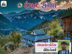 દુનિયાનાં શોરથી અલિપ્ત વિશ્વ એટલે પાર્વતી વેલી...સાદગીભર્યું પણ આનંદદાયક જીવન માણવા મળશે!!|રંગત-સંગત,Rangat-Sangat - Divya Bhaskar