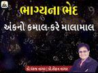 મનુષ્યોના જીવનમાં જો અંક રૂઠે તો તકદીરમાં ટાલ પડે અને રિઝે તો વ્યક્તિને માલામાલ કરે છે|જ્યોતિષ,Jyotish - Divya Bhaskar