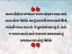 કોઈ વ્યક્તિના પ્રશ્નોનો જવાબ આપતી સમયે મૂળ વિષયથી ભટકી જવું નહીં|ધર્મ,Dharm - Divya Bhaskar