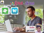 મેઇલબોક્સમાં આવતા ન્યૂઝલેટર્સને ડાયવર્ટ કરો Stoop Mailbox પર અને ફોન કેમેરા વડે કોઈપણ ડોક્યુમેન્ટને સ્કેન કરો Scannableની મદદથી...બિલકુલ ફ્રી!! રંગત-સંગત,Rangat-Sangat - Divya Bhaskar