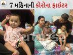 7 મહિનાની બાળકીએ કોરોનાને હરાવ્યો, તેના ભેટવાથી માતા પણ સંક્રમણમુક્ત થઈ; આખો પરિવાર જીત્યો|ઈન્ડિયા,National - Divya Bhaskar