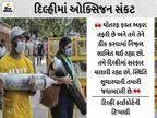 દિલ્હી હાઈકોર્ટે કહ્યું- તમે સ્થિતિ સંભાળી શકતા ન હોય તો કહો, અમે કેન્દ્રને જવાબદારી આપશું|ઈન્ડિયા,National - Divya Bhaskar