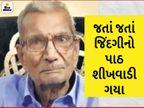 85 વર્ષના કોરોના પીડિત વૃદ્ધે યુવાન માટે બેડ ખાલી કર્યો, કહ્યું- મેં જીવન જીવી લીધું, 3 દિવસમાં દુનિયા છોડી|ઈન્ડિયા,National - Divya Bhaskar
