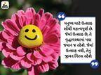 એ જ કામ કરવું જોઈએ, જે કરવાથી તમારે પસ્તાવુ ના પડે અને જેના ફળને પ્રસન્ન મનથી ભોગવી શકો|ધર્મ,Dharm - Divya Bhaskar