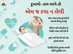 તાવ અથવા દુખાવો થાય તો પેઇનકિલર્સ લેવાનું ટાળવું, કોરોના થાય તો દર્દીની સ્થિતિ ગંભીર થઈ શકે છે; હૃદય, ડાયાબિટીસ અને બીપીના દર્દીઓ માટે ખાસ સલાહ|યુટિલિટી,Utility - Divya Bhaskar