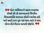 જ્યારે કોઈ મોટું કામ કરવાનું હોય ત્યારે શરુઆત અને અંતમાં બુદ્ધિનો ઉપયોગ કરવો જોઈએ|ધર્મ,Dharm - Divya Bhaskar