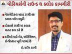 કોરોના વોરિયર્સ એવા ડોક્ટરો 24 કલાકમાં માત્ર એક ટાઇમ જમી દર્દીઓના ત્રણ ટાઇમનું જમવાનું ધ્યાન રાખે છે, માત્ર 5 કલાકનો જ આરામ મળે છે|અમદાવાદ,Ahmedabad - Divya Bhaskar