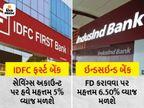 IDFC ફર્સ્ટ બેંકે સેવિંગ અકાઉન્ટ અને ઇન્ડસઇન્ડ બેંકે FD પર મળતા વ્યાજમાં ઘટાડો કર્યો|યુટિલિટી,Utility - Divya Bhaskar