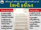 જાણો PM મોદી પર પબ્લિશ થયેલા આર્ટિકલ વિરુદ્ધ લખાયેલા લેટરમાં કહેવામાં આવેલી વાતો અને વાસ્તવિકતા|ઓરિજિનલ,DvB Original - Divya Bhaskar