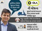 ઓલા ઇલેક્ટ્રિક તેનું ઇ-સ્કૂટર ઇન્ટરનેશનલ માર્કેટમાં લોન્ચ કરશે, ભવિષ્યમાં કંપનીની ઇલેક્ટ્રિક કાર લાવવાની પણ યોજના|ઓટોમોબાઈલ,Automobile - Divya Bhaskar