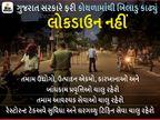 સરકારની લોકડાઉનને 'ના', કોરોના રોકવા 36 શહેરોમાં રાત્રિ કર્ફ્યૂ, બહારથી આવેલા દરેક નાગરિકનો RTPCR ટેસ્ટ નેગેટિવ હોવો જરૂરી|અમદાવાદ,Ahmedabad - Divya Bhaskar