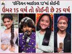 મળો, પવનદીપથી લઈ અરૂણિતાને, કોઈ સંઘર્ષ કરીને આગળ આવ્યું તો કોઈનો પરિવાર છે સંગીત સાથે જોડાયેલો ટીવી,TV - Divya Bhaskar