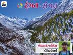 કુદરતનો છુપાયેલો ખજાનો એટલે કે હિમાચલ પ્રદેશની 'બાસ્પા વેલી'માં આવેલું ભારતનું છેલ્લું ગામ 'ચિતકુલ' રંગત-સંગત,Rangat-Sangat - Divya Bhaskar