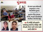 ધો.9 અને 10 બંનેમાં માસ પ્રમોશનથી વિદ્યાર્થીઓને પાયો કાચો રહેવાનો ડર, ધો.11માં સાયન્સ, કોમર્સ, આર્ટ્સ કે ડિપ્લોમા કરવું તે અંગે મૂંઝવણ|અમદાવાદ,Ahmedabad - Divya Bhaskar
