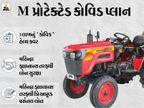 મહિન્દ્રા ટ્રેક્ટરની ખરીદી કરો અને 1 લાખ રૂપિયાનો ઇન્શ્યોરન્સ મળશે, ગ્રાહકોને M પ્રોટેક્ટેડ કોવિડ પ્લાનથી લોન લેવાની સુવિધા પણ મળશે|ઓટોમોબાઈલ,Automobile - Divya Bhaskar