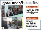 સુરતમાં 23 દિવસથી સુસ્ત પડેલા માર્કેટ ખુલતા ખુશીની લહેર, 165 કાપડ માર્કેટની 70 હજાર દુકાનો ખુલી સુરત,Surat - Divya Bhaskar