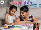 તમારી અપેક્ષાઓ વિશે જાગૃત રહો... નહીં તો બાળકો પાસે રખાતી અપેક્ષાઓનું પરિણામ નિષ્ફળતામાં મળશે|રંગત-સંગત,Rangat-Sangat - Divya Bhaskar
