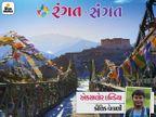 વિશ્વના સૌથી ઊંચા અને વિષમ પ્રદેશમાં બૌદ્ધ સંસ્કૃતિની અનન્ય ઝાંખી કરાવતું ખા-પા-ચાન એટલે લદ્દાખ|રંગત-સંગત,Rangat-Sangat - Divya Bhaskar