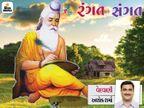 મહર્ષિ વશિષ્ઠ: સંસ્કાર અને સાધનાનો દિવ્ય સુમેળ!|રંગત-સંગત,Rangat-Sangat - Divya Bhaskar