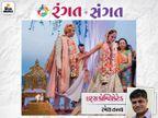લગ્ન કરવાં એટલે સંલગ્ન થવા તરફ ગતિ કરવીઃ લગ્નસંસ્થા અકુદરતી હોવા છતાં કેમ ઈચ્છનીય છે?|રંગત-સંગત,Rangat-Sangat - Divya Bhaskar