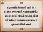 જ્યારે કોઈ મોટી સફળતા મળે તો મોટા વચનો ન બોલવા અને અહંકારથી બચવું|ધર્મ,Dharm - Divya Bhaskar
