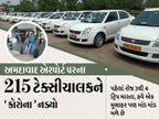 અમદાવાદ એરપોર્ટ પર મુસાફરોનો 70 ટકા ધસારો ઘટ્યો, રોજ 25 ફ્લાઈટની અવરજવર, ટેક્સીચાલકોને 4 દિવસે એક મુસાફર મળે છે|અમદાવાદ,Ahmedabad - Divya Bhaskar