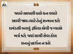 રૂપિયાનું દબાણ કરીને કોઈ વ્યક્તિ પાસે એવું કામ ન કરાવો જે તે કરવા ઇચ્છતો ન હોય|ધર્મ,Dharm - Divya Bhaskar