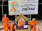 સ્વામિનારાયણ ભગવાનની સાર્વભૌમ નાદવંશીય પરંપરાના તૃતીય વારસદાર સદગુરુ શ્રી ઇશ્વરચરણદાસજી સ્વામીબાપાની 154મી પ્રાગટ્ય જ્યંતીની ઉજવણી|અમદાવાદ,Ahmedabad - Divya Bhaskar