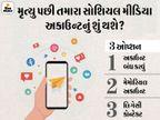યુઝરના મૃત્યુ પછી પણ તેનું સોશિયલ મીડિયા અકાઉન્ટનો ઉપયોગ કરી શકાય છે, આ સ્ટેપ્સ ફોલો કરો|ગેજેટ,Gadgets - Divya Bhaskar