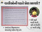 મોદી સ્કૂલની વાલીને ધમકીભરી નોટિસ, 20 પેજની શો કોઝ નોટિસ ફટકારી લખ્યું- 7 દિવસમાં જવાબ નહીં તો દીકરીને સ્કૂલમાંથી કાઢી મુકાશે રાજકોટ,Rajkot - Divya Bhaskar