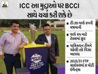 ભારત અથવા UAEમાં ટૂર્નામેન્ટ યોજવા બાબતે આજે ICC અને BCCIની બેઠક, પાકિસ્તાનની ટીમના વિઝા સહિત 6 મુદ્દાઓ પર વાતચીત થઈ શકે છે ક્રિકેટ,Cricket - Divya Bhaskar