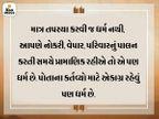 વેપાર અને નોકરી કરતી સમયે પ્રામાણિક રહેવું અને કોઈને દગો ન આપવો પણ ધર્મ જ છે|ધર્મ,Dharm - Divya Bhaskar