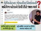 શિક્ષણમંત્રી પહેલાં પરીક્ષા રદ કરવાની જાહેરાત કરનારા ઋત્વિજ પટેલની કબૂલાત, મારી ગેરસમજ થઈ ગઈ|અમદાવાદ,Ahmedabad - Divya Bhaskar