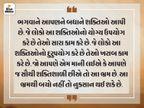 પોતાને સર્વશ્રેષ્ઠ માનવું અભિમાન છે, તેનાથી બચો અને પોતાની શક્તિઓનો દુરુપયોગ ના કરો|ધર્મ,Dharm - Divya Bhaskar