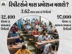 ગુજરાતમાં ધોરણ 10 અને 12ના 15.39 લાખ રેગ્યુલર વિદ્યાર્થીઓને માસ પ્રમોશન અપાયું તો 4.91 લાખ રિપીટર્સની પરીક્ષા કેમ?|અમદાવાદ,Ahmedabad - Divya Bhaskar